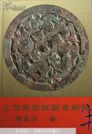 上海博物馆藏青铜镜