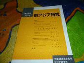 日文原版  东アジア研究 2009 年第51号,中国经济特别区厦门,军特性,