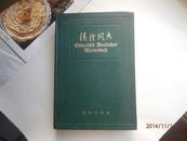 汉德词典(商务印书馆香港分馆)