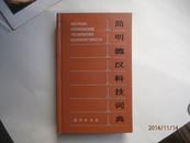 简明德汉科技词典
