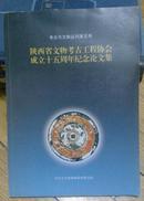 包邮 陕西省文物考古工程协会成立十五周年纪念论文集(考古与文物丛刊第五号)