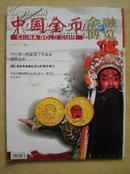 《金融博览中国金币》总第19期.2011年.12元