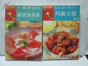 家常汤羹菜  、巧做豆腐菜肴【两本同售】