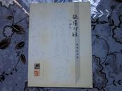 篆刻作品选    [江阴】     稀少如图、    B6,