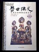 盛世佛光 经典中国佛教造像艺术 佛国诸尊