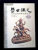 盛世佛光 经典中国佛教造像艺术  密教与世俗