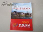 池州商会(2013年特刊)总第39期