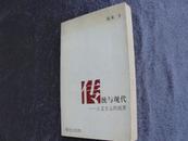 陈来著  中国文化研究《传统与现代 人文主义的视界》一版一印 现货 自然旧