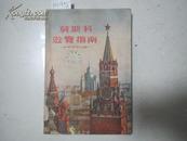 《莫斯科游览指南》      (1955年初版,图版22)