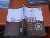 2013版、云南省建设工程造价员资格考试应试指南工程造价案例分析