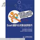 Excel函数与公式综合应用技巧