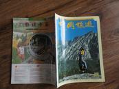 正版书《中国旅游海外版》117期(有少林寺武术专题)  大16开 一版一印 9品 全彩色图版本