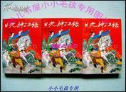 日光神功录上中下3册全 91年绝版正版老武侠