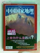 中国国家地理2003.9【四川专辑带地图】16开
