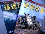 环球军事 (2013年第4期上半月和下半月版 总第291--292期)