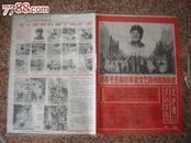 小报创刊号35.无产者画刊第3期美术战报第五期毛泽东思想胜利万岁革命画展专刊1967年7月,规格4开4版,95品。