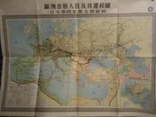 世界历史挂图  欧洲各族人民及其迁移图【1954年6月1版】