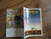 正版书《中国旅游海外版》120期(有西南丝绸之路和南京秦淮河专题)  大16开 一版一印 9.5品 全彩色图版本