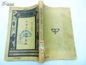 中国古代教育思潮    国学小丛书