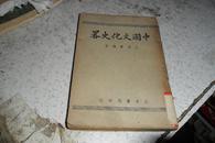 民国旧书:中国文化史略【王德华、民国36】