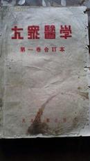 民国旧杂志;大众医学笫一卷合订本;创刊号;1一6期