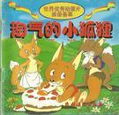 世界优秀动画片画册荟萃--丑小鸭,狐狸妈妈,三只小猪,淘气的小狐狸(4本合售)
