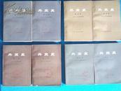 一套八厚册 四千余页的《外交史》印量小 品好 低价上拍