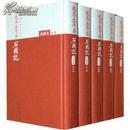 红楼梦古抄本:戚蓼生序本石头记(南图本)(共5册)