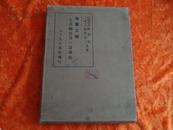 地质工学--试验法及计算法(精装)日文原版  带函套