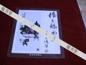 签名本---杨吉魁画集