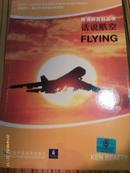 新课标百科丛书    话说航空