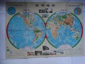 世界地形【教学挂图】