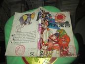 天方寓言    江西少年儿童出版社       一版一印    正版现货   货号32-7