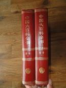 正版书 《中国大百科全书 哲学》2本一套全  16开精装 一版二印 9.5品  包快递