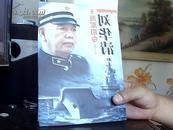 海军司令员刘华 清(一版一印10品)