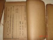 """景岳全书---卷53古方八阵-康熙版9行23字-有刻工代码或符号""""苏州码子"""""""