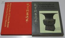 故宫铜器选萃  1973年 国立故宫博物院