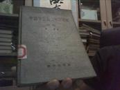 中国早期昆虫学研究史(初稿) ( 道林纸精装本)【邮挂刷5元】