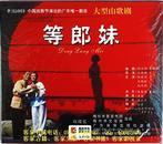 客家山歌精品:等郎妹(VCD)