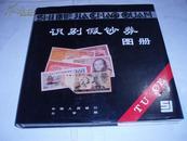 识别假钞券图册(12开精装+护封)