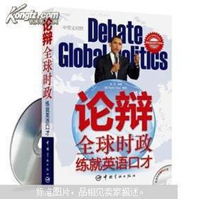 论辩全球时政 练就英语口才(中英文对照)(附MP3光盘1张)安滨 编著 中国宇航出版社