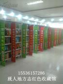 云南省地方志系列丛书------------大理州系列-------------【大理白族自治州志】全9卷-------------虒人珍藏