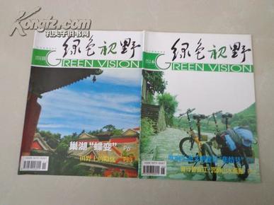 绿色视野(2011年第3、6期)大环保绿色杂志(2本合售)