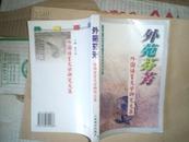 外苑芬芳-外国语言文学研究文集(01年1版1印1500册)