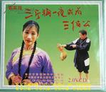 客家山歌精品:三斤狗一夜成为三伯公(VCD)