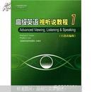 高级英语视听说教程1(引进改编版)(附光盘)