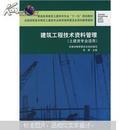 建筑工程技术资料管理(土建类专业适用)