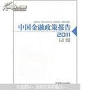 中国金融政策报告2011