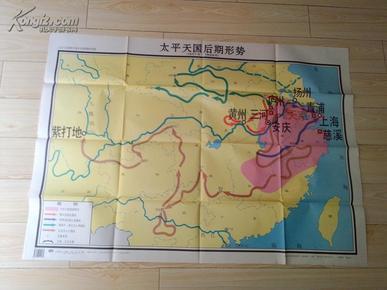 太平天国后期形势 1857年-1864年(九年义务教育中国历史教学挂图)