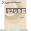 新编高等院校经济管理类规划教材·基础课系列:经济法教程9787302260882